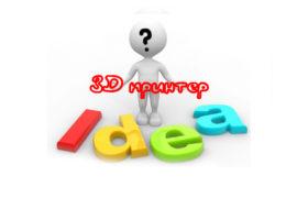 Как заработать на 3d принтере?