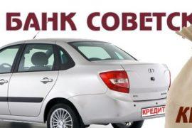 Как получить автокредит в банке Советский
