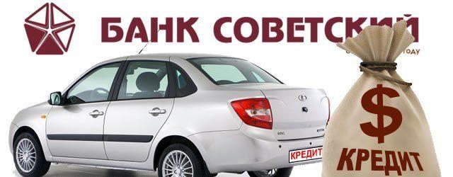 Автокредит от банка Советский