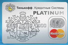 Особенности кредитной карты Тинькофф Платинум