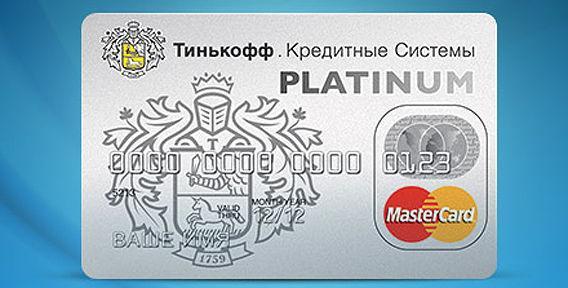 Оформить кредитную карту Тинькофф Платинум