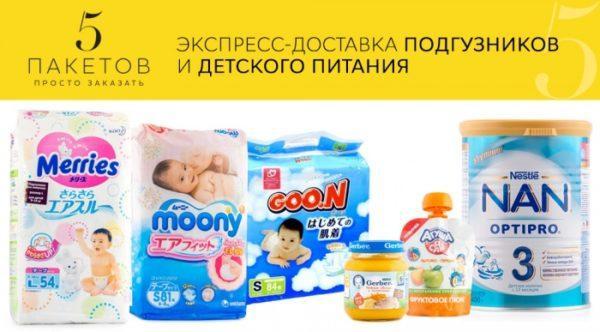 Доставка подгузников. рф