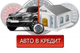 Что выгоднее кредит или автокредит