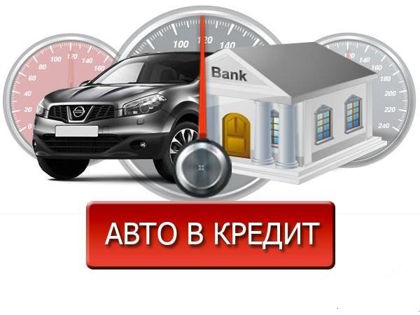 Издательский дом: купить авто без первоначального взноса в красноярске без