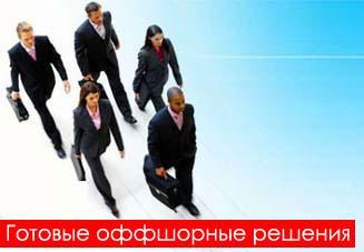 Регистрация в оффшоре