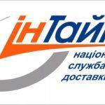 Доставка Интайм: условия перевозки товаров