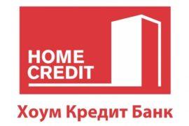 Особенности получения кредитной карты в банке Хоум Кредит