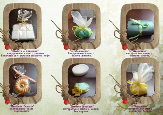 Упаковка для домашнего мыла