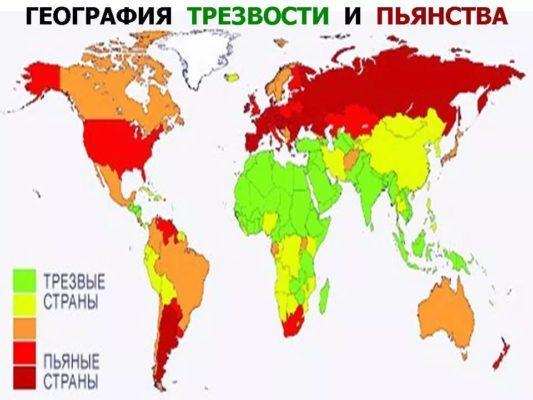 География трезвости
