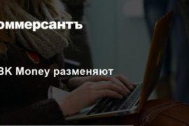 RBK Money – платежная система для России