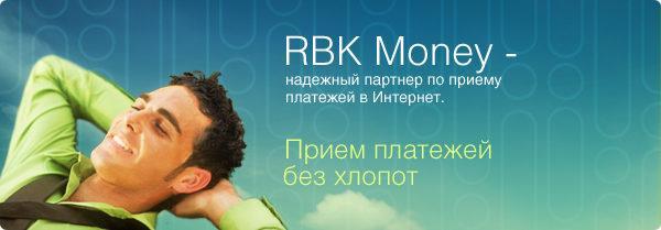 rbk реклама