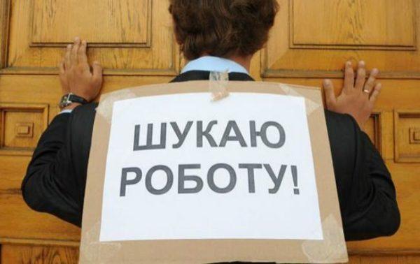 Статистика безработицы