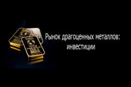 Рынок драгоценных металлов: инвестиции