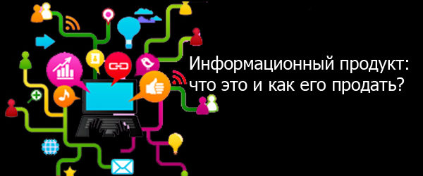 Информационный продукт