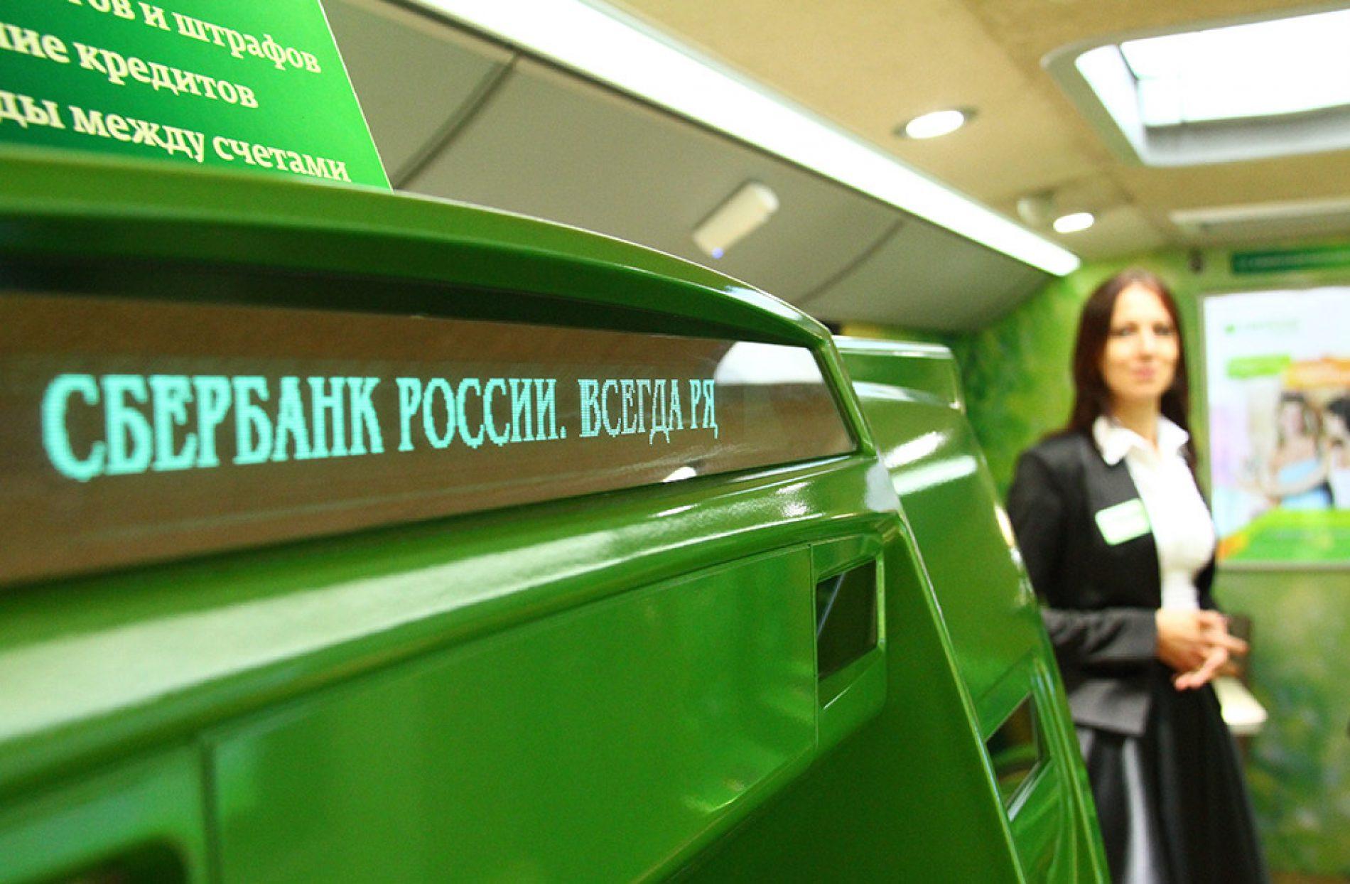 Сбербанк россии взять потребительский кредит warface читы на деньги кредиты варбаксы
