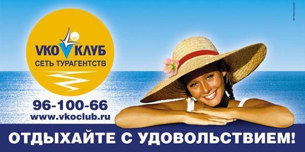 Пример простой рекламы туристического агентства