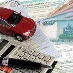 Страхование ОСАГО: когда ответственность не в тягость
