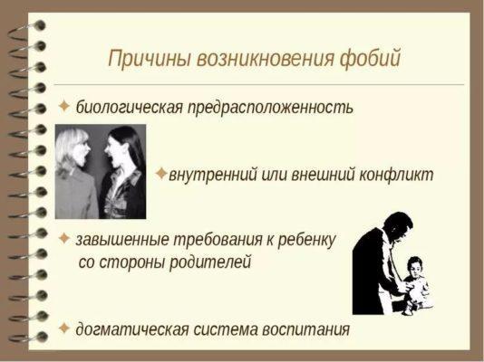 Причины фобий