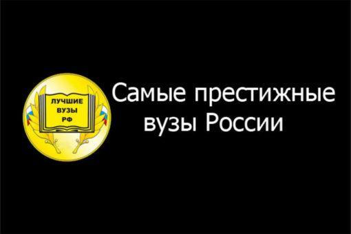 Самые престижные вузы России