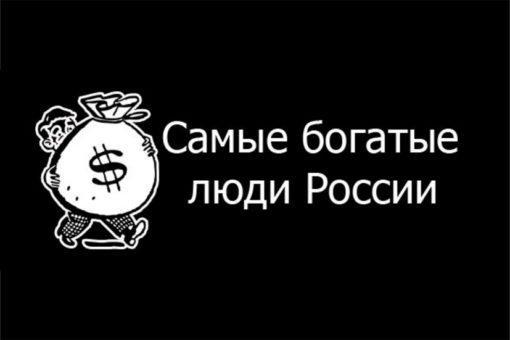 Самые богатые люди России