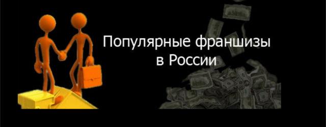 Популярные франшизы в России