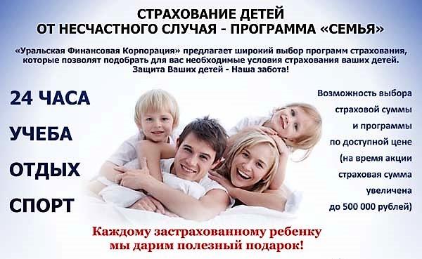 Страхование детей