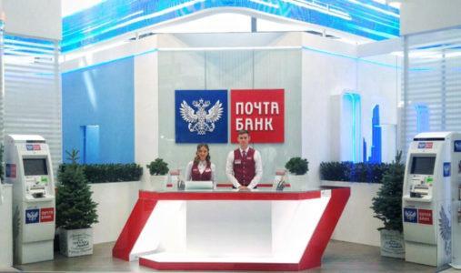 Кредитная карта Почта Банка Элемент 120