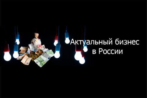 Актуальный бизнес в России