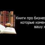 Книги о бизнесе, которые меняют жизни