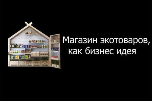 Магазин экотоваров, как бизнес идея