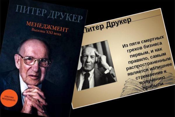 Питер Друкер