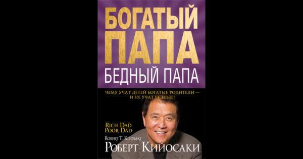 Роберт Кийосаки Богатый папа, бедный папа