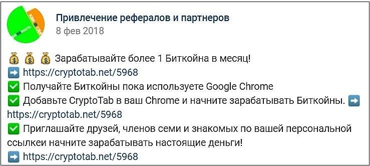 Пример размещения ссылки в ВКонтакте