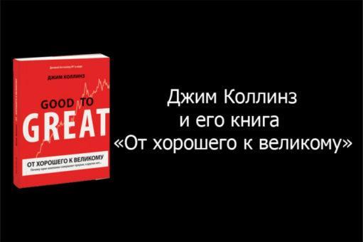 Джим Коллинз и его книга «От хорошего к великому»