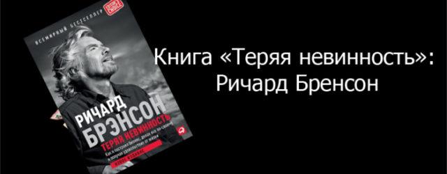 Книга Теряя невинность Ричард Бренсон