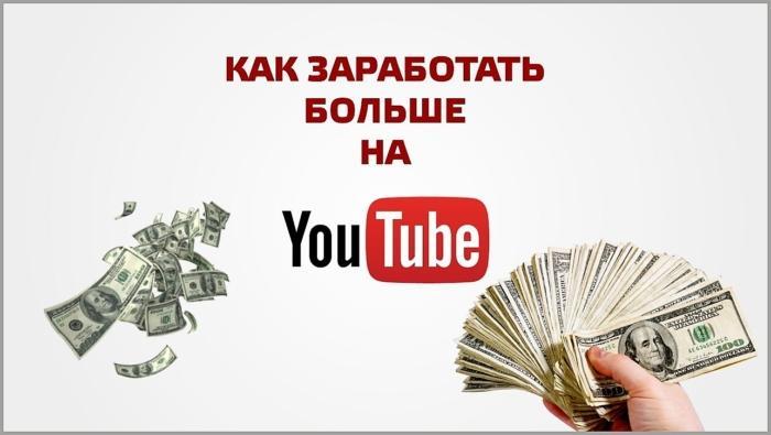 Как заработать на своих видео в интернете