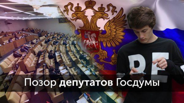 Политические блоггеры Ютуба