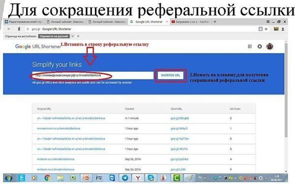 Способ размещения реферальной ссылки эксперимент по продвижению сайта