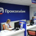 Процедура рефинансирования ипотеки в Промсвязьбанке