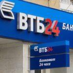 Как взять потребительский кредит в банке ВТБ 24