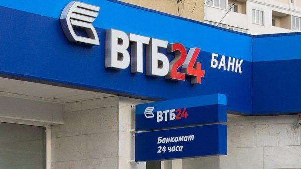 Изображение - Как получить кредит в банке втб 24 1499152147_vtb-24-600x337