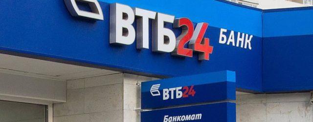 Потребительский кредит в банке ВТБ 24