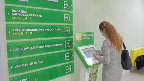 Список предложений банка Ак барс