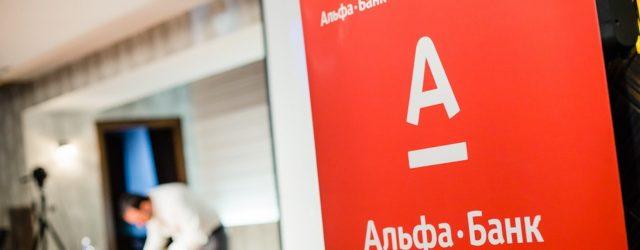 Потребительский кредит в Альфабанке