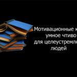 Мотивационные книги – умное чтиво для целеустремленных людей