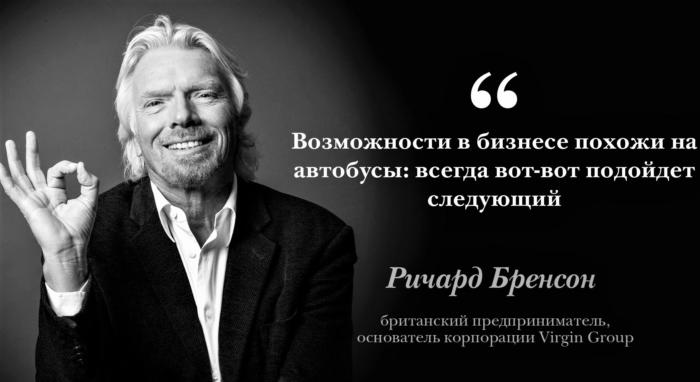 Ричард Бренсон