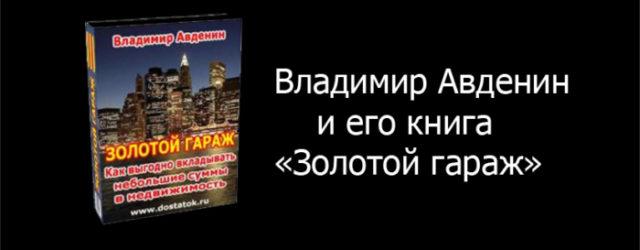 Владимир Авденин и его книга «Золотой гараж»