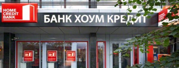 потребительский кредит в банке Хоум Кредит