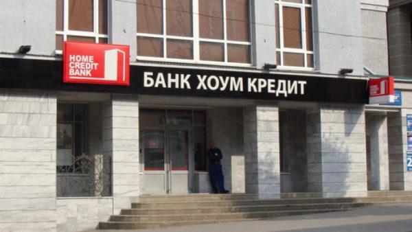 Офис Хоум Кредит банка