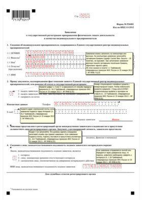 форма заявления для закрытия ИП
